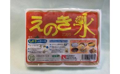 I-077 冷凍えのき氷12パック