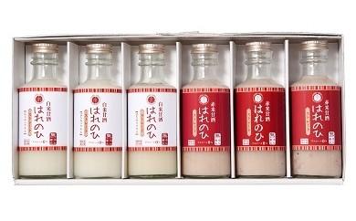29-01-019.赤米甘酒 はれのひ紅白セット