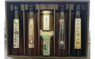 29-01-015.生姜農園からの贈りもの5本セット