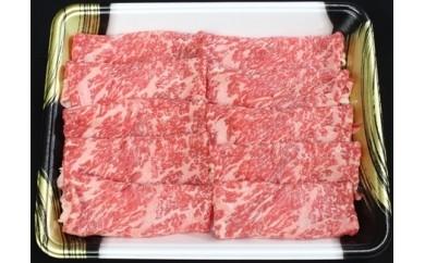 【136】 短角和牛 すき焼き用スライス