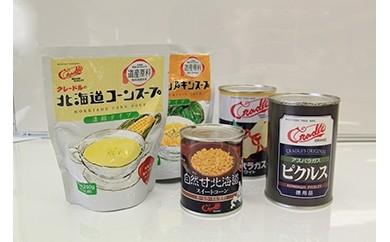 010029. クレードル缶詰セット (20セット限定!通年発送)