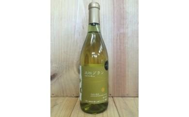 (A-7) 北杜の白ワイン