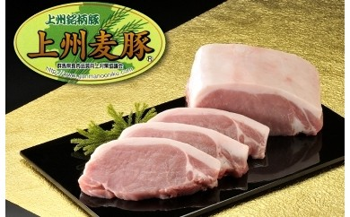 A-22. 【+300g増量】冷蔵で直送 !! 上州麦豚ロース肉 1.0kg:スライス(焼肉用)【おいしさそのまま「冷蔵」でお届け】
