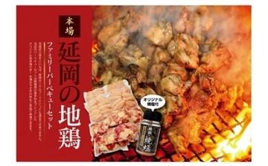 (A-25)むかばき地鶏 ファミリーバーベキューセット
