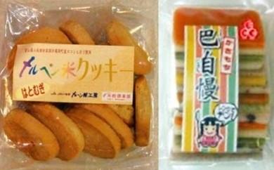 [A7] お米のお菓子セット