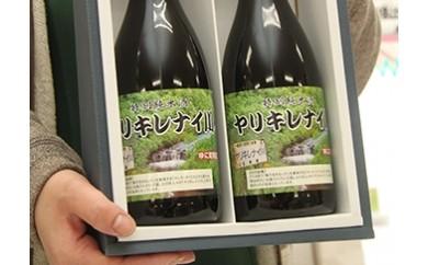 010037. 特別純米酒ヤリキレナイ川 2本セット(通年発送)