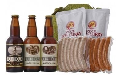 (B-5) 八ヶ岳地ビールとカレー・ソーセージセット