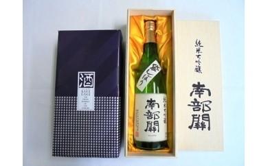 【156】 酒の匠セット