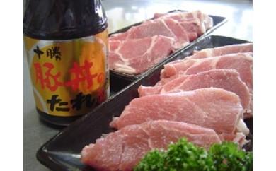 北海道豚丼セット
