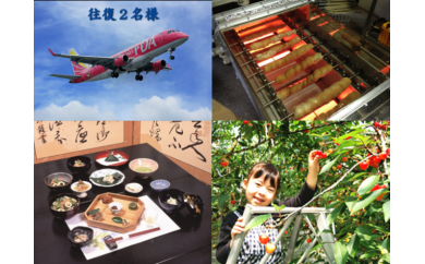 D-73 FDAで行く東根の旅 日帰り体験ツアー 往復2名様・東根の名店昼食と体験メニュー(タクシーチケット付)