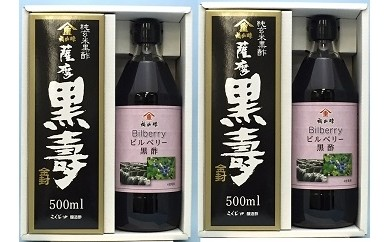 C-033 薩摩黒壽・ビルベリー黒酢セット ×2セット