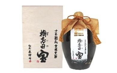 P-109 十年熟成 玄米黒酢 桷志田宝セット