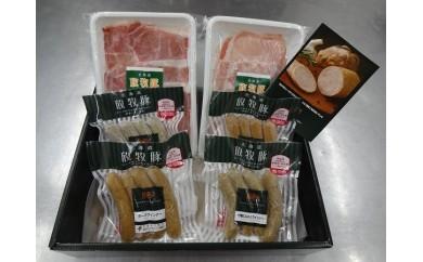 8 放牧豚ウィンナー・しゃぶしゃぶ肉セット