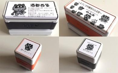 [№5709-0050]東広島観光特命大使「のん太」スタンプ2点セット