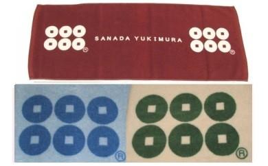 008-023六文銭タオル3本組