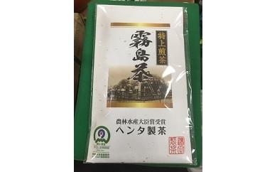 A-011 特上煎茶 霧島茶