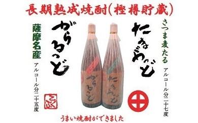 B-039 樫樽貯蔵焼酎セット「がらるっど(芋) ・ たまがっど(麦)」