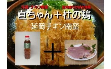 (A-33)元祖チキン南蛮 直ちゃん+杜の鶏 チキン南蛮