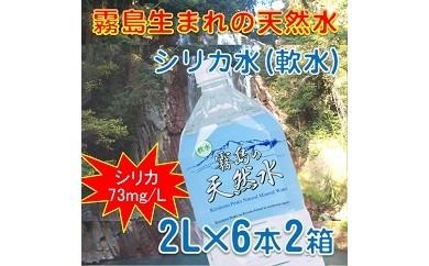 A-087 霧島の天然水(軟水)