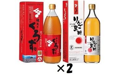 D-021 坂元のくろず2本 天寿りんご黒酢2本セット