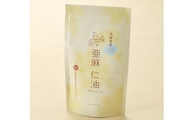 58 亜麻仁油サプリメント180粒