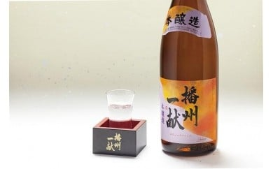 B1 日本酒発祥の地 地酒【播州一献 本醸造1.8L】