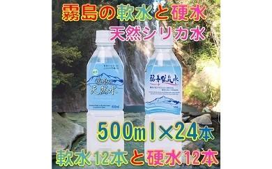A-088 福寿鉱泉水・霧島の天然水