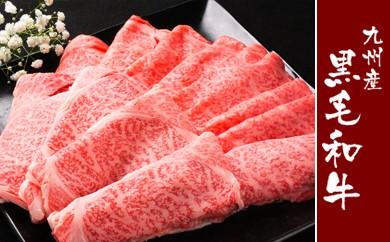 E2-H 九州産黒毛和牛ローススライス しゃぶしゃぶ・すき焼き用 1400g【チルド(冷蔵)でお届け】