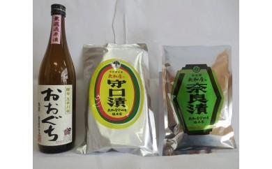 お酒・漬物詰め合わせセット(使い道:産業振興事業)
