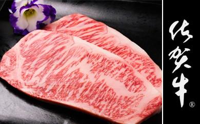 C3-H 最高級牛肉「佐賀牛」サーロインステーキ400g【冷蔵】