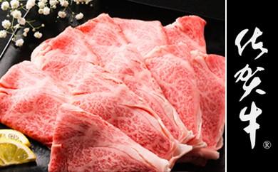 E4-H 最高級牛肉「佐賀牛」ローススライス しゃぶしゃぶ・すき焼き用 1000g【チルド(冷蔵)でお届け】