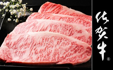 E3-H 最高級牛肉「佐賀牛」サーロインステーキ200g×4枚【チルド(冷蔵)でお届け】