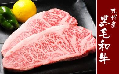 C1-H 九州産黒毛和牛 サーロインステーキ300g×2枚【チルド(冷蔵)でお届け】