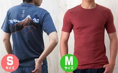 [№5630-0144]「すみだモダン」久米繊維工業 Tシャツ 色丸首栗梅茶M+山下白雨Sセット
