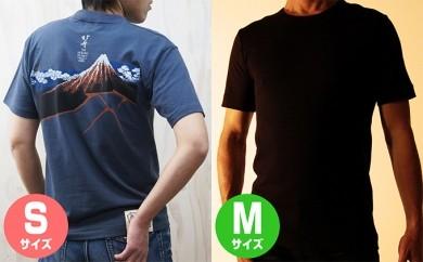 [№5630-0142]「すみだモダン」久米繊維工業 Tシャツ 色丸首黒M+山下白雨Sセット