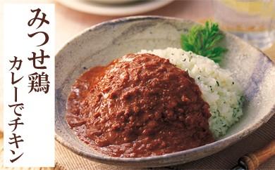 A9 ★ひき肉たっぷり★みつせ鶏カレーでチキン 2袋