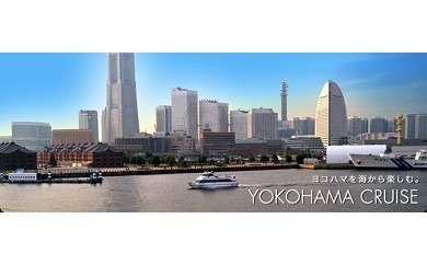 A-14 招福門 飲茶食べ放題&横浜クルーズパック  お土産付き  2名分