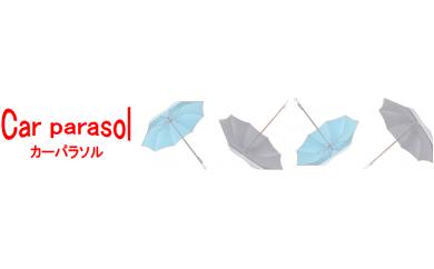 B124 片手でたためる自動開閉傘「カーパラソル」