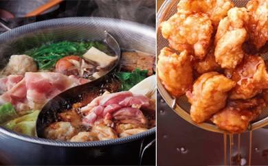 D29 ★がばうま★みつせ鶏のどぶ漬けから揚げと鍋2箱セット