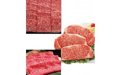 E-4 黒毛和牛 カルビ焼肉用&霜降りサーロインステーキ&赤身すき焼き用