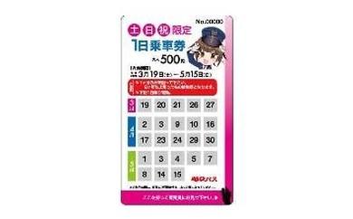 B13.土日祝日限定岐阜バス全線1日乗車券(期間限定)