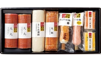 魚菜市場 土佐のにぎわいセット