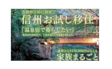 130-001信州お試し移住プラン家族まるごと7泊~鹿教湯温泉に泊まりながら信州上田を知る~