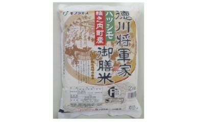 (2) 徳川将軍家御膳米2kg3袋