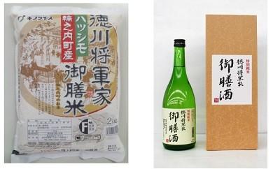 (5) 徳川将軍家御膳米 2kg3袋+徳川将軍家御膳酒 4合瓶2本