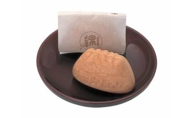 番号:13 菓子詰合せ(もなか・そば饅頭・木霊)Bセット