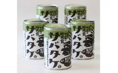 [№5658-0115]サバタケ5缶セット