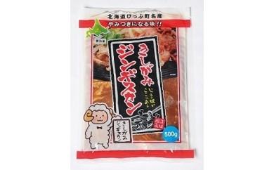 きしがみジンギスカン(1kg)