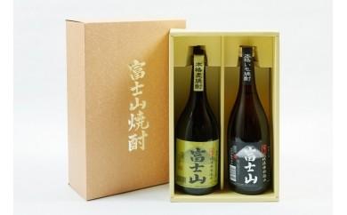 富士山焼酎 麦・芋セット(720ml×2)