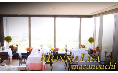 C10 「レストラン モナリザ」お食事券 ディナーAコース2名分 (サービス料込) グラスシャンパンカクテル付き